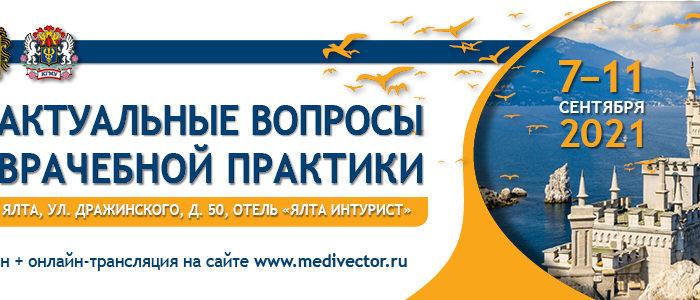 VIII Медицинский конгресс «Актуальные вопросы врачебной практики»